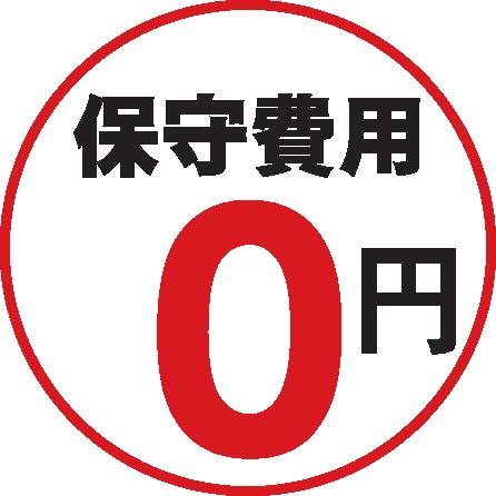 保守費用0円